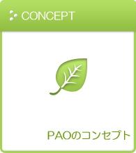 東京都台東区の整体-PAOカイロプラクティック上野・御徒町:PAOカイロプラクティックのコンセプト
