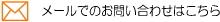 台東区の整体-PAOカイロプラクティック上野・御徒町-メールお問い合わせ