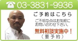 台東区の整体-PAOカイロプラクティック上野・御徒町-ご予約専用ダイヤル