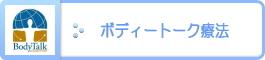 東京都台東区の整体-PAOカイロプラクティック上野・御徒町-ボディートーク療法