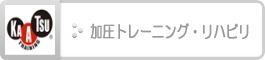 東京都台東区の整体-PAOカイロプラクティック上野・御徒町-加圧リハビリ