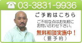東京都台東区の整体-PAOカイロプラクティック上野・御徒町-ご予約はこちら