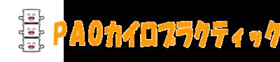 台東区上野御徒町浅草のカイロ・整体院|PAO カイロプラクティック上野御徒町