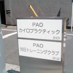 東京都台東区の整体-PAOカイロプラクティック上野・御徒町