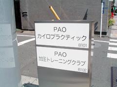東京都台東区の整体-PAOカイロプラクティック上野・御徒町-ビル角に案内板があります。